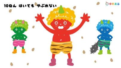 Appliv鬼のパンツ節分にぴったりの保育園幼稚園向け童謡