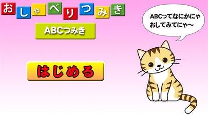 「ABCつみき【おしゃべりつみき】無料」のスクリーンショット 1枚目