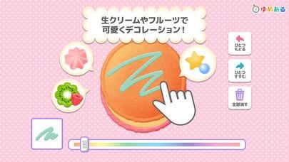 「わたしのマカロン(親子で楽しくお菓子クッキング)」のスクリーンショット 3枚目