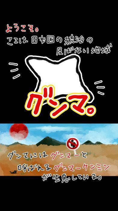 「シュールなゲーム ~グンマー大脱出!」のスクリーンショット 3枚目