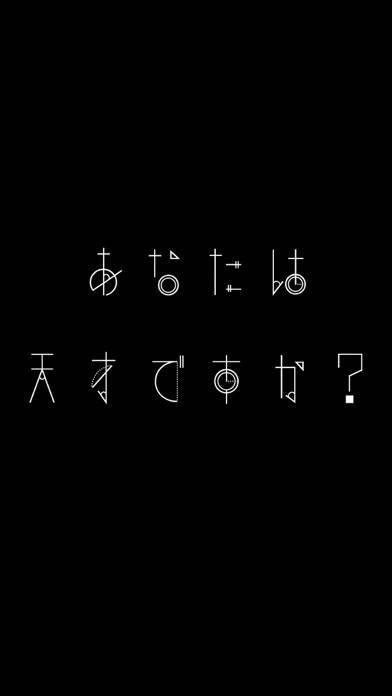 「天才求む!~謎解きIQ脳トレアプリ~」のスクリーンショット 1枚目