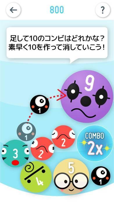 「SUM! for Family  - かわいい数字で算数遊び」のスクリーンショット 3枚目