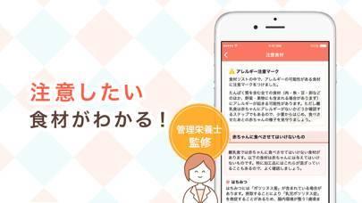 「手作り離乳食-スケジュールに合わせて記録できるアプリ」のスクリーンショット 3枚目