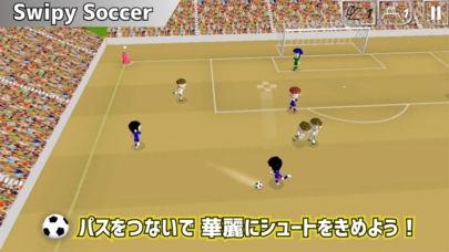 「スワイピーサッカー」のスクリーンショット 1枚目