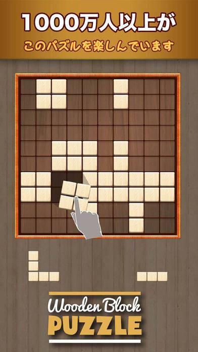 「木製ブロックパズルゲーム (Wooden Puzzle)」のスクリーンショット 1枚目