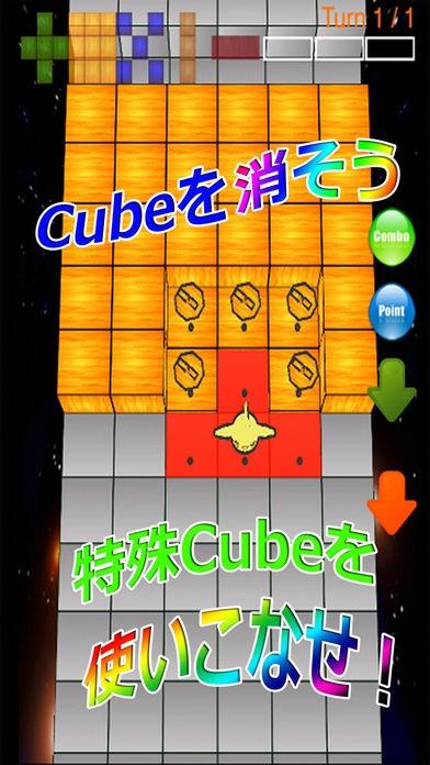 「i Cube Puzzle」のスクリーンショット 1枚目