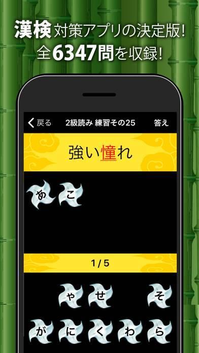 「漢字検定・漢検漢字トレーニングDX」のスクリーンショット 2枚目