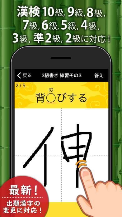 「漢字検定・漢検漢字トレーニングDX」のスクリーンショット 1枚目