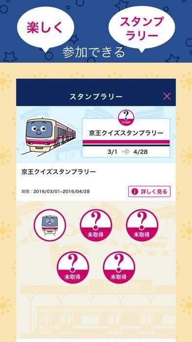 「京王アプリ」のスクリーンショット 3枚目