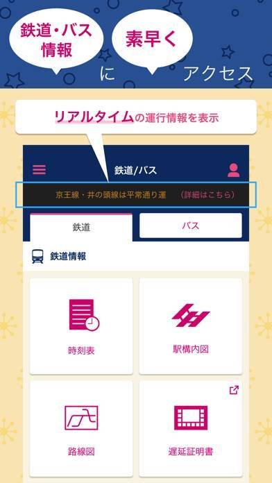 「京王アプリ」のスクリーンショット 1枚目