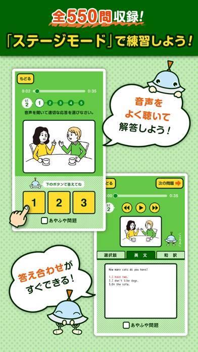 「英検リスニングマスター 5級4級」のスクリーンショット 2枚目