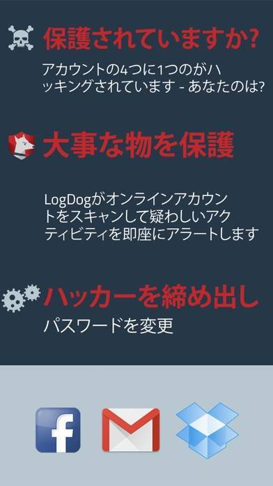 「LogDog - モバイルセキュリティ」のスクリーンショット 2枚目