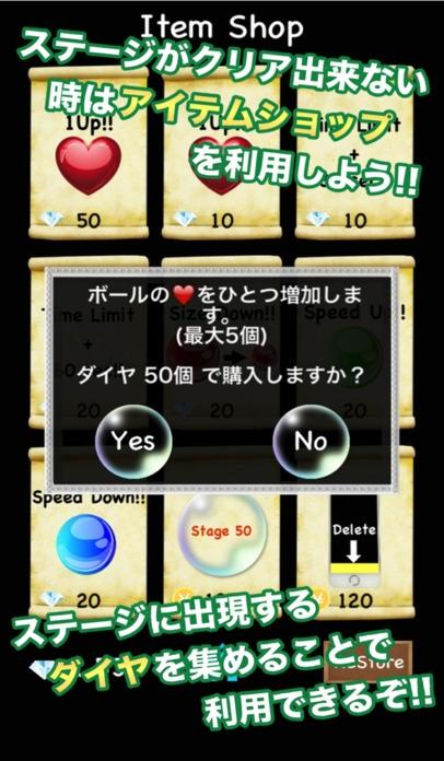 「コロコロ! -  ハマりすぎ注意な新感覚ボールゲーム -」のスクリーンショット 3枚目
