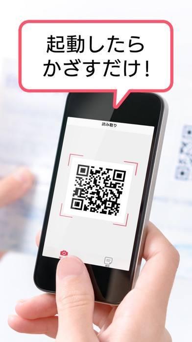 「QRコード・リーダー : シンプルなQRコードリーダーアプリ」のスクリーンショット 2枚目
