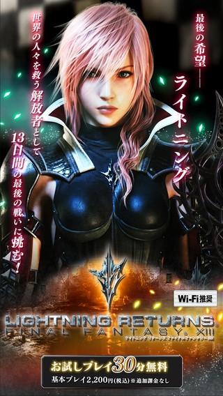 「ライトニング リターンズ ファイナルファンタジーXIII」のスクリーンショット 1枚目