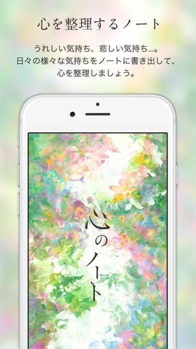 「心のノート:あなたの心を整理する日記アプリ」のスクリーンショット 1枚目