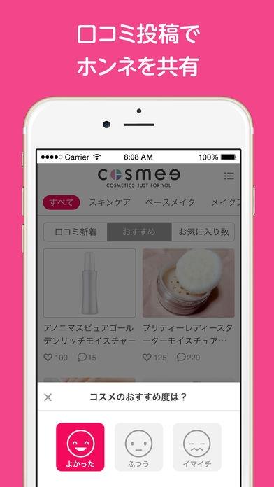 「cosmee」のスクリーンショット 3枚目