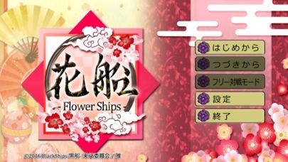 「花船-FlowerShips-」のスクリーンショット 3枚目
