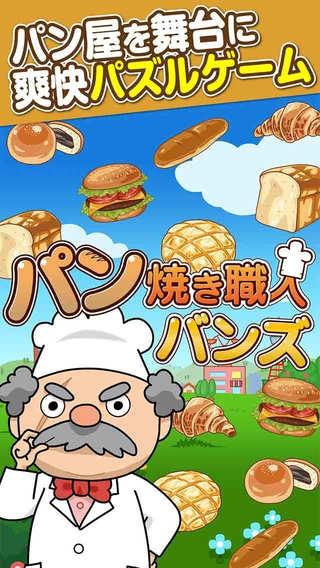 「パン焼き職人バンズ」のスクリーンショット 1枚目