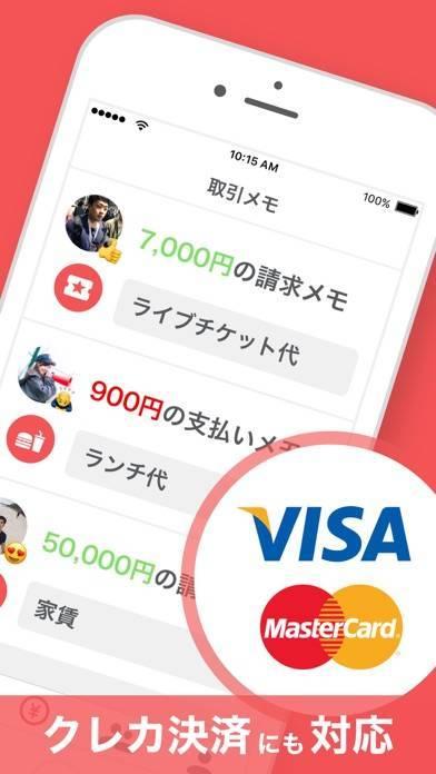 「よろペイ - お金の貸し借り・立て替えメモアプリ」のスクリーンショット 2枚目