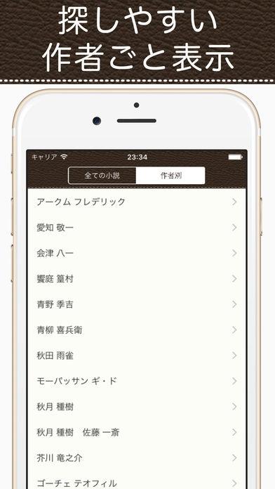 「日本の名作小説集 - 有名な小説が30000冊以上!」のスクリーンショット 3枚目