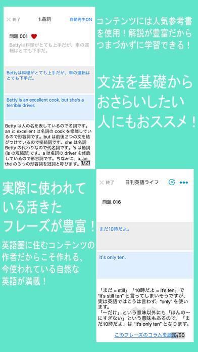 「瞬間英作文/英会話アプリ An Instant Reply」のスクリーンショット 3枚目