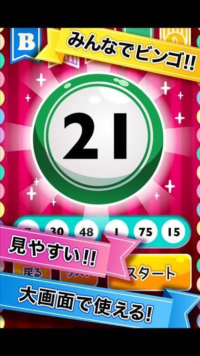 「ふつうのビンゴ - 人気のパーティーゲーム!」のスクリーンショット 2枚目