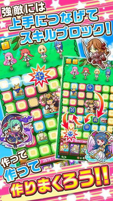 「乙女チックパズル ピタッチ!」のスクリーンショット 2枚目