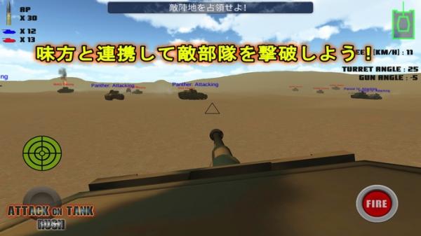 「突撃の戦車: Rush」のスクリーンショット 2枚目