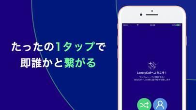 「ロンリー - ランダム通話アプリ」のスクリーンショット 2枚目