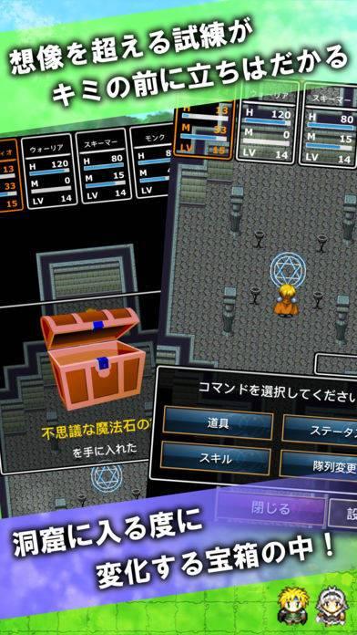 「RPG 偽りの物語 / ドット絵ロールプレイングゲーム」のスクリーンショット 2枚目