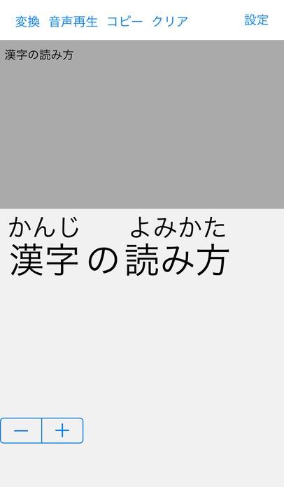 「ルビ変換」のスクリーンショット 1枚目