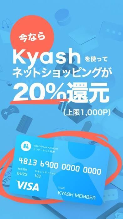 「Kyash(キャッシュ)-チャージ式Visaカード」のスクリーンショット 1枚目