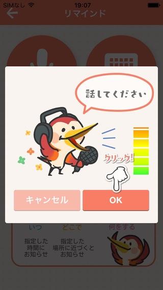 「ピクレトリ【リマインダーアプリ】」のスクリーンショット 3枚目