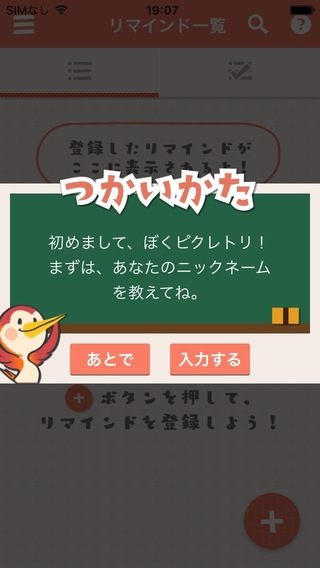 「ピクレトリ【リマインダーアプリ】」のスクリーンショット 2枚目