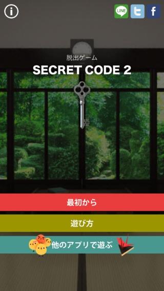 「脱出ゲーム SECRET CODE 2」のスクリーンショット 1枚目