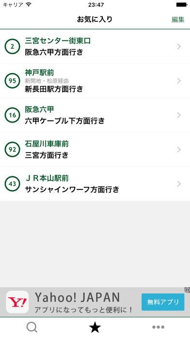 「神戸市バスの時刻表」のスクリーンショット 3枚目