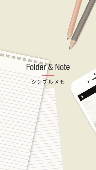 「Folder & Note : シンプルノート」のスクリーンショット 1枚目