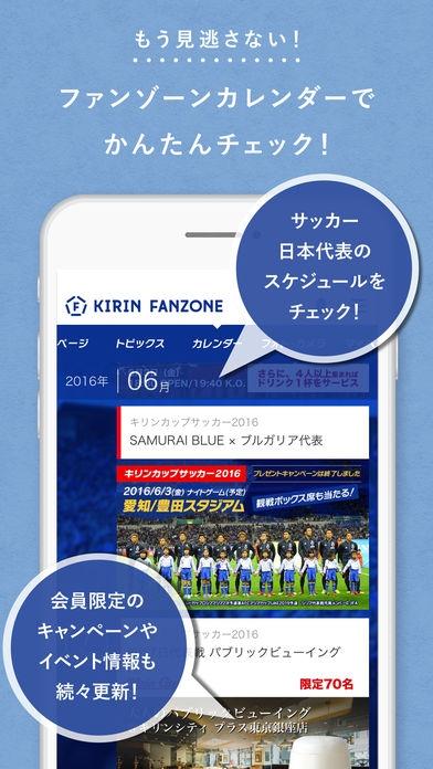 「KIRIN FANZONE~サッカー日本代表を応援しよう!~」のスクリーンショット 1枚目