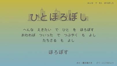 「ひとほろぼし」のスクリーンショット 1枚目