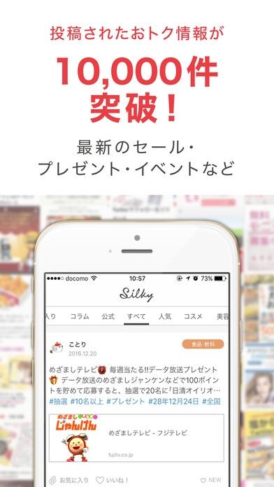 「ポイントも貯まる!おトク情報口コミ投稿アプリ − Silky[シルキー]」のスクリーンショット 1枚目