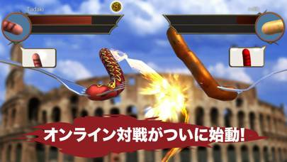 「ソーセージレジェンド - オンライン対戦格闘ゲーム」のスクリーンショット 1枚目