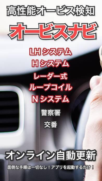 「オービス・ナビ - 高精度な探知&自動更新」のスクリーンショット 1枚目