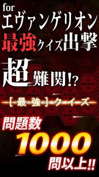 「エヴァクイズ for エヴァンゲリオン - EVANGELION -」のスクリーンショット 1枚目