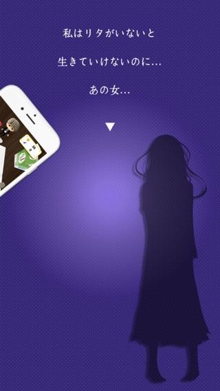 「なほちゃん【あなたを死んでも許さない】人気者のリタとの恋愛ゲーム」のスクリーンショット 3枚目