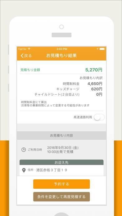 「キッズタクシー」のスクリーンショット 3枚目