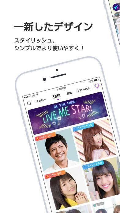 「LiveMe(ライブミー)- ライブ配信アプリ」のスクリーンショット 1枚目