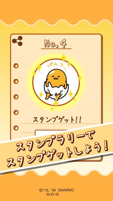 「ぐでたまのすたんぷだり〜&パズル」のスクリーンショット 3枚目