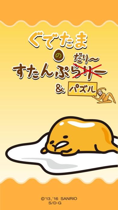 「ぐでたまのすたんぷだり〜&パズル」のスクリーンショット 1枚目