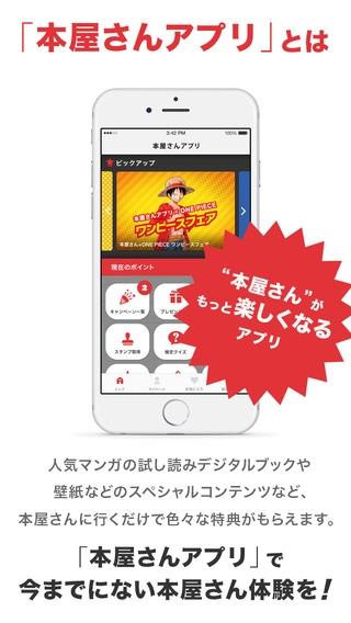 「本屋さんアプリ 〜本屋へGO!〜」のスクリーンショット 1枚目
